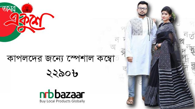 Saree and Panjabi Combo For Couple