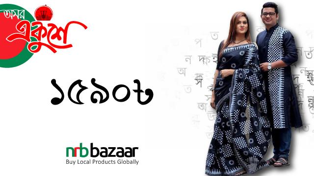 Saree and Panjabi Combo for Couple-NRB-Bazaar