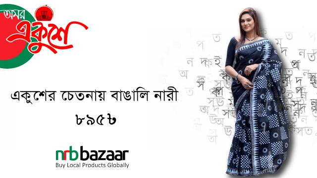 Ekushey Special Block Printed Black Color Saree8-nrb-bazaar-895
