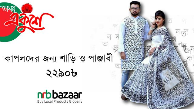 Saree and Panjabi Combo For Couple-1-nrb-bazaar-2290